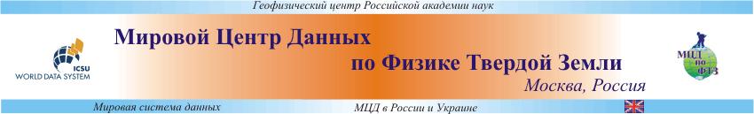Мировой центр данных по физике твердой Земли, Москва